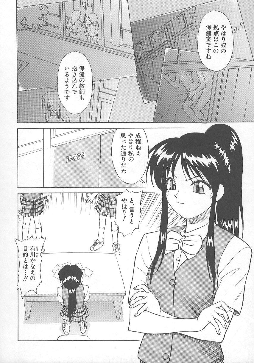 Kanae-chan ni Omakase! 146