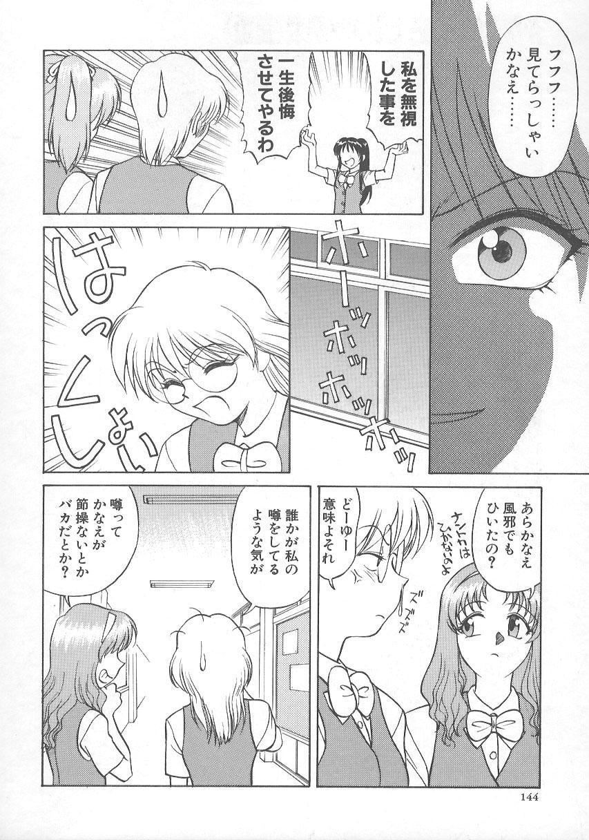 Kanae-chan ni Omakase! 148