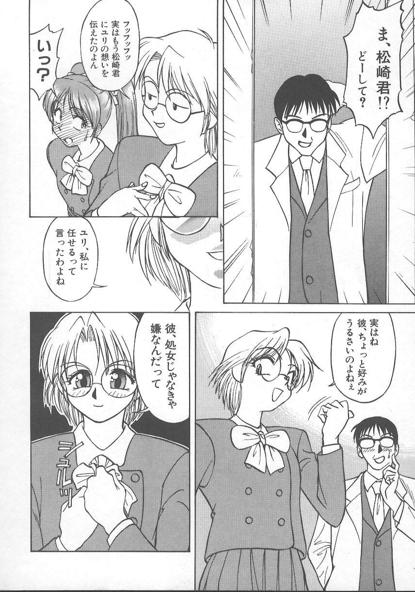 Kanae-chan ni Omakase! 14