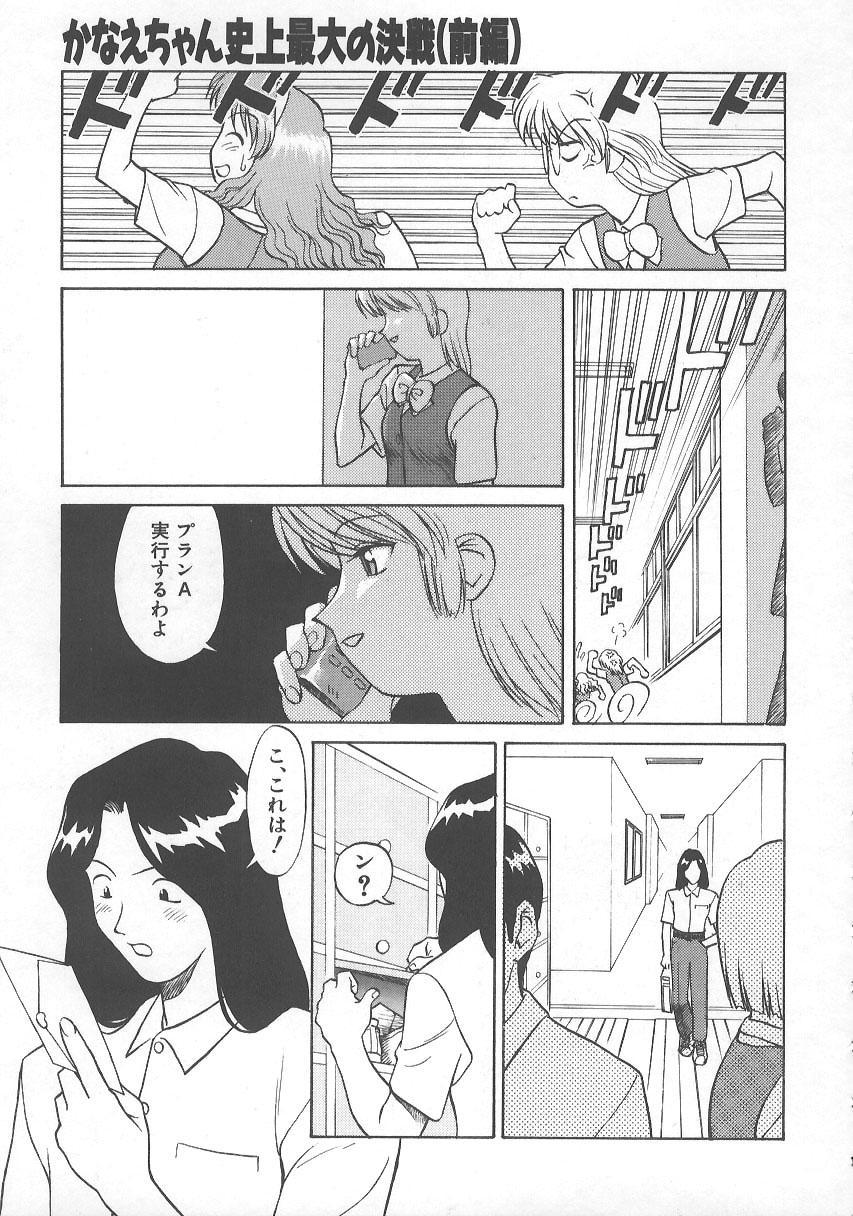 Kanae-chan ni Omakase! 149