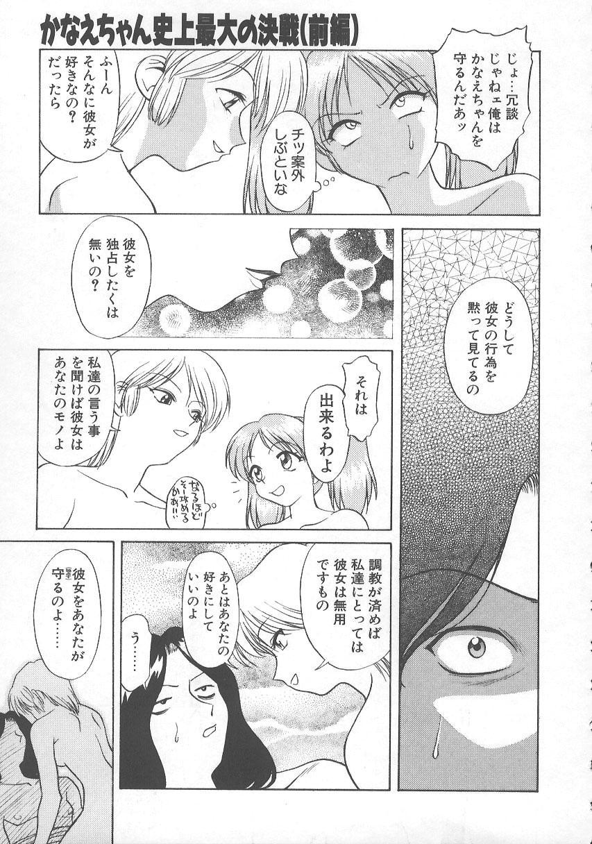 Kanae-chan ni Omakase! 155