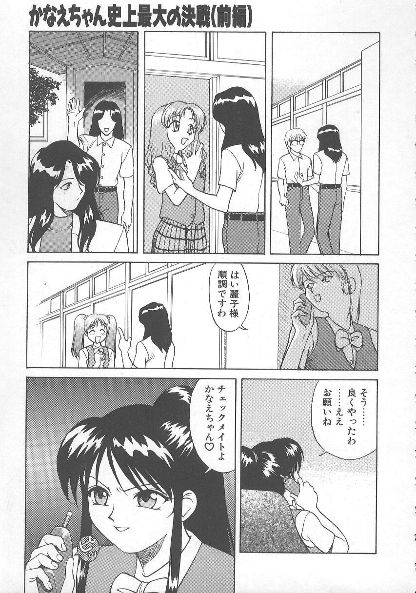 Kanae-chan ni Omakase! 157
