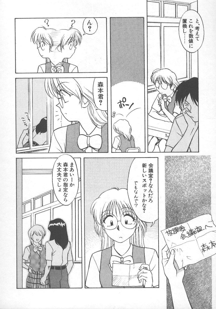 Kanae-chan ni Omakase! 158