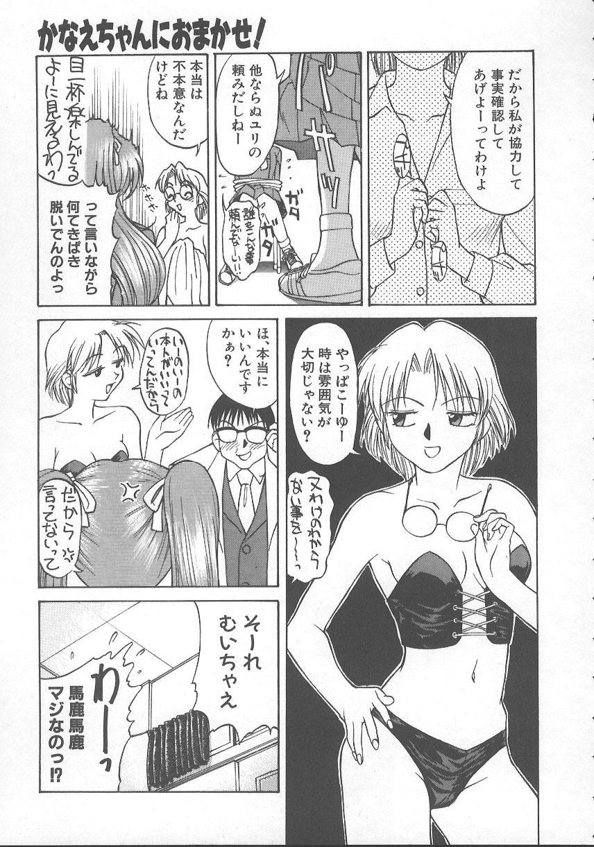Kanae-chan ni Omakase! 15