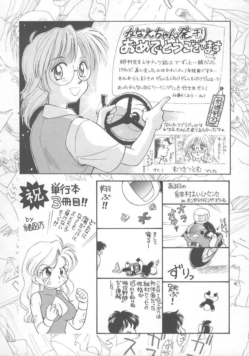 Kanae-chan ni Omakase! 178
