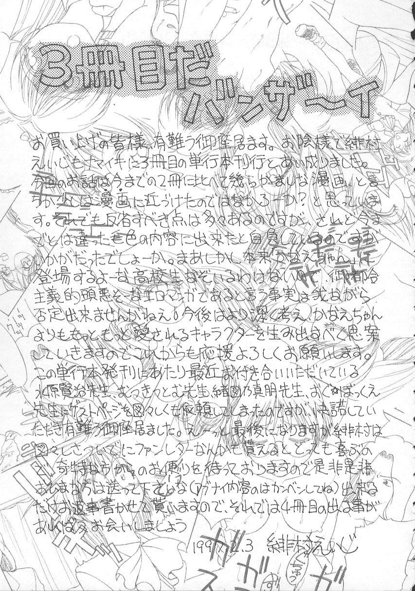 Kanae-chan ni Omakase! 179