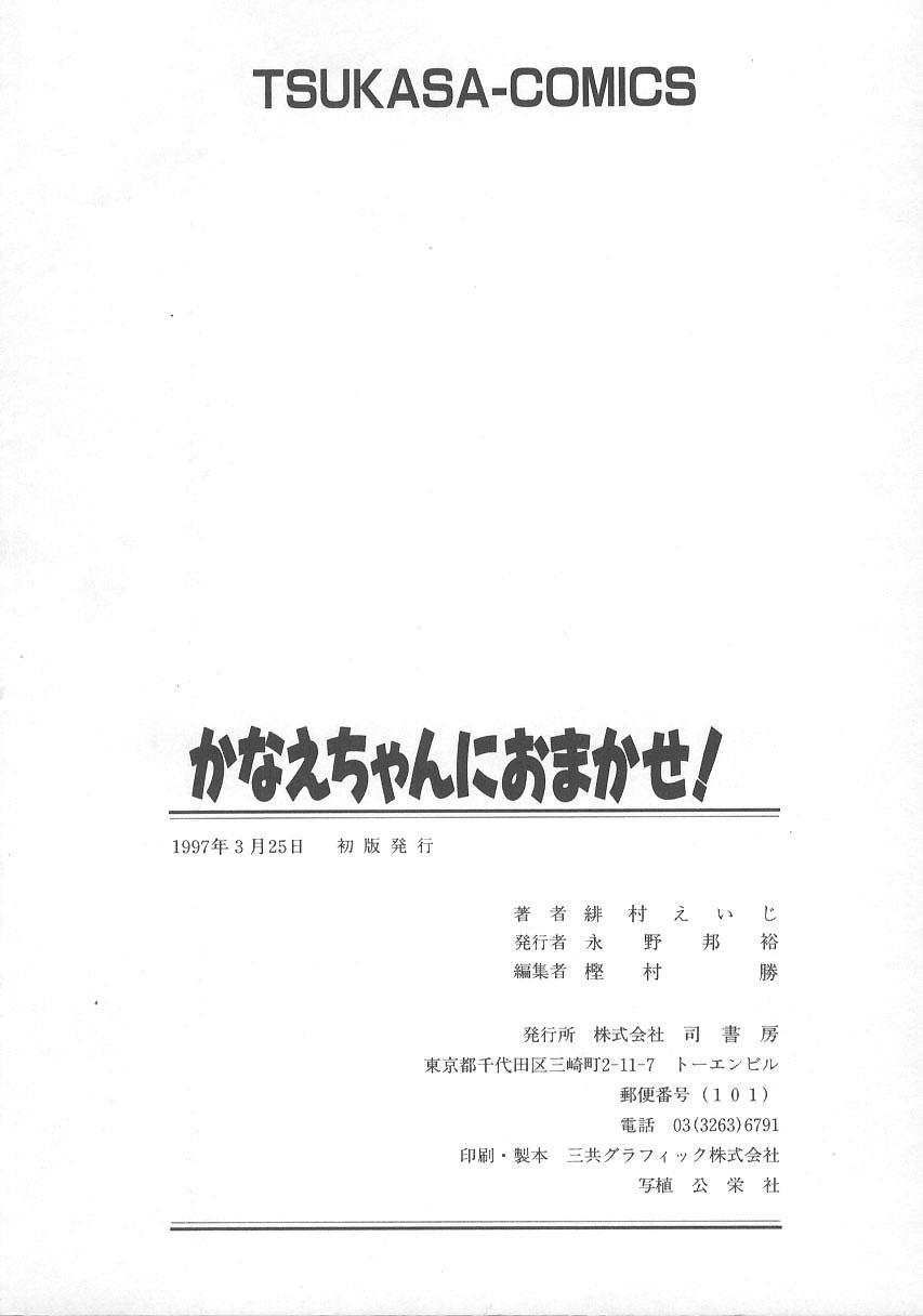 Kanae-chan ni Omakase! 180