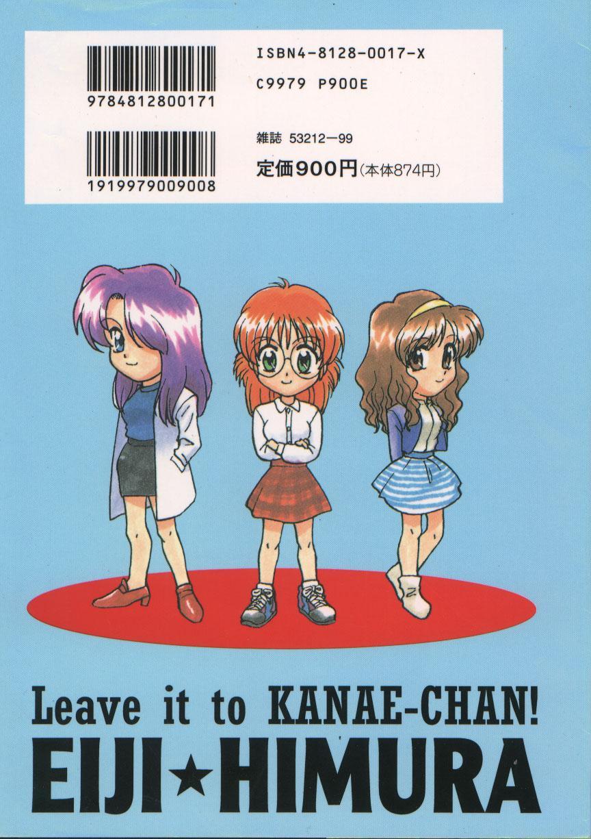 Kanae-chan ni Omakase! 1