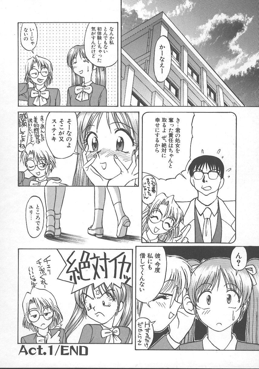Kanae-chan ni Omakase! 24