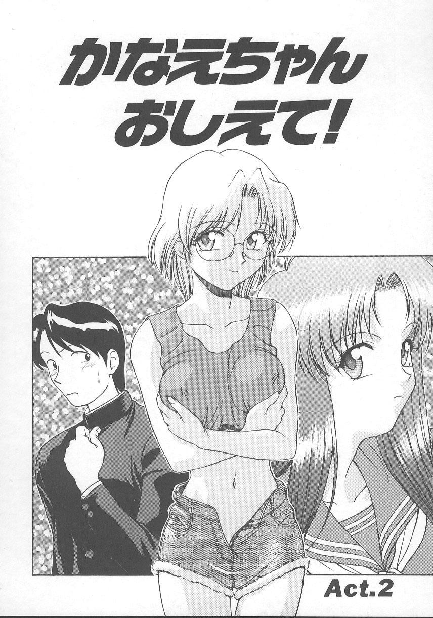 Kanae-chan ni Omakase! 26