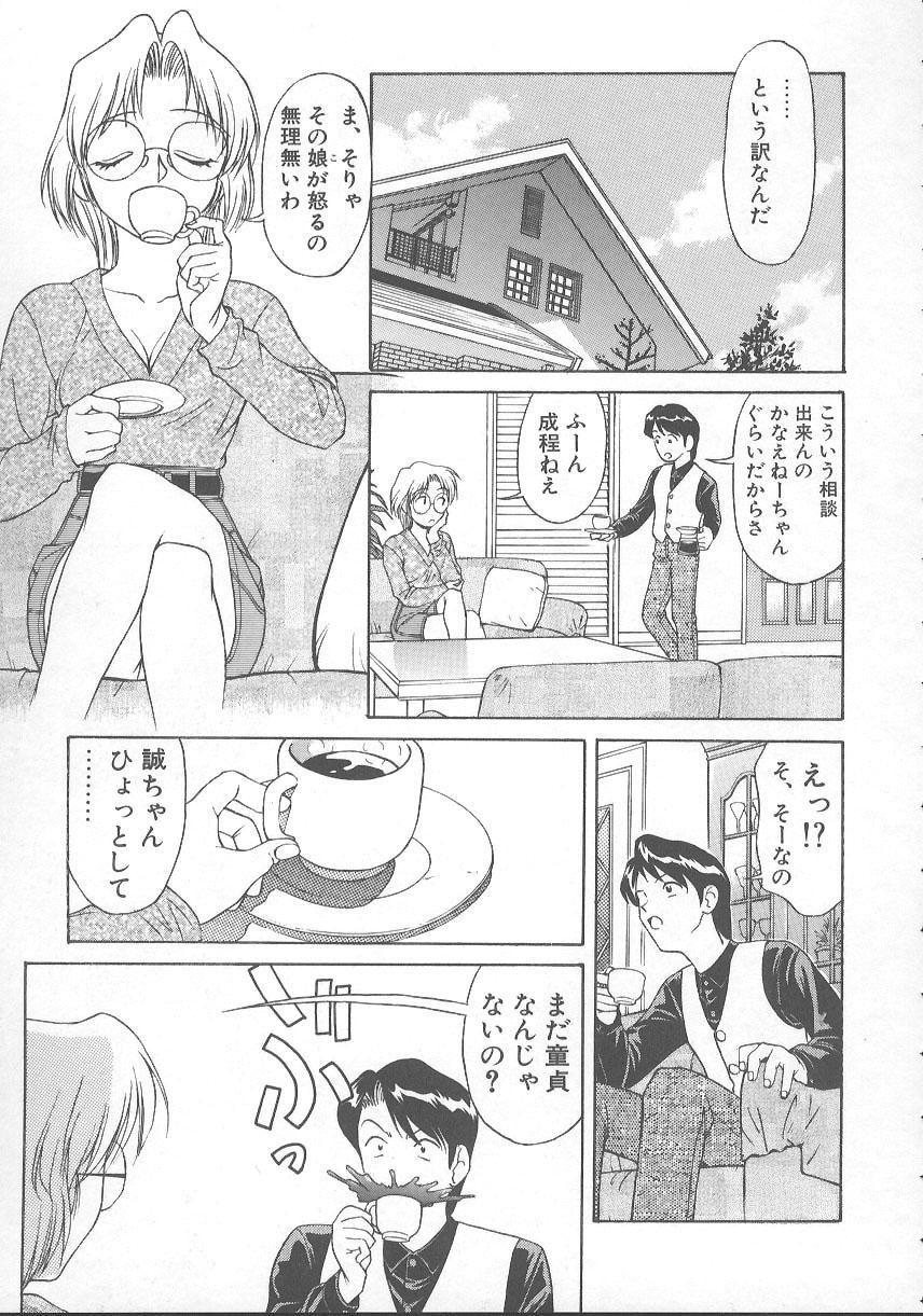 Kanae-chan ni Omakase! 27