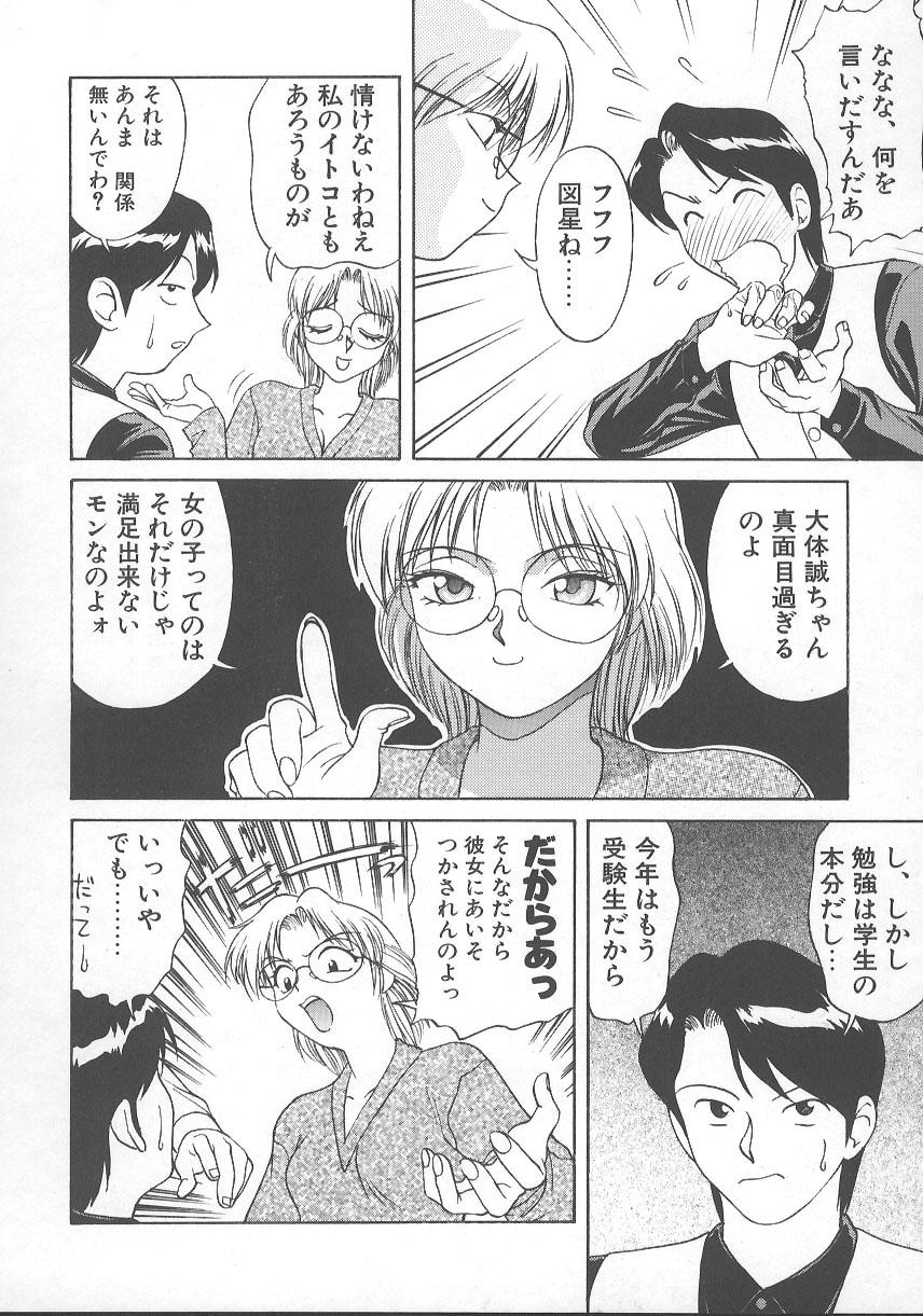Kanae-chan ni Omakase! 28