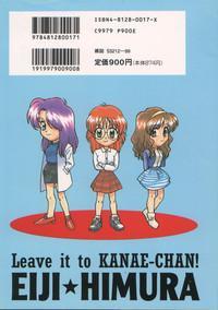 Kanae-chan ni Omakase! 2
