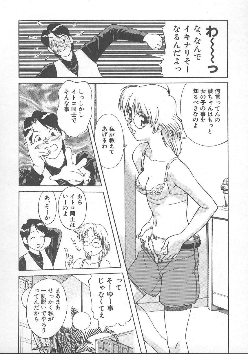 Kanae-chan ni Omakase! 30