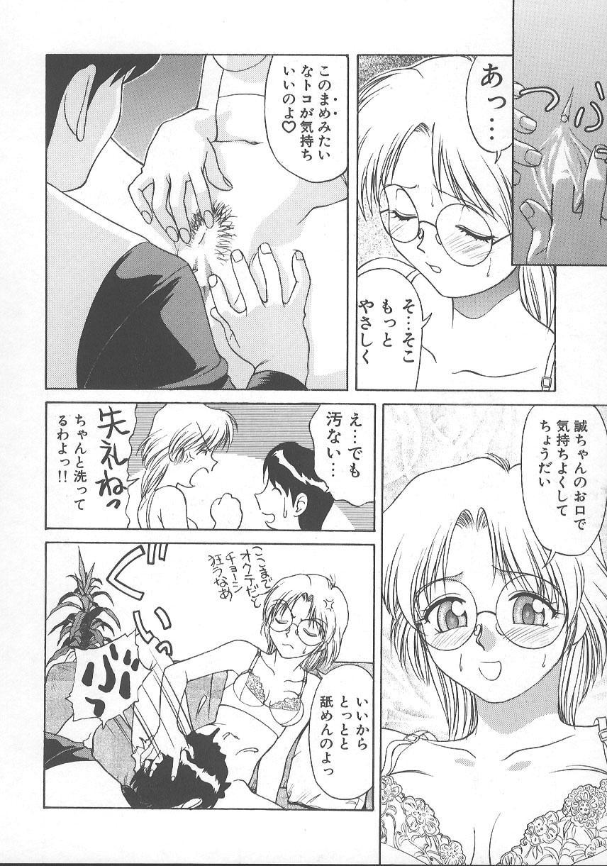 Kanae-chan ni Omakase! 32