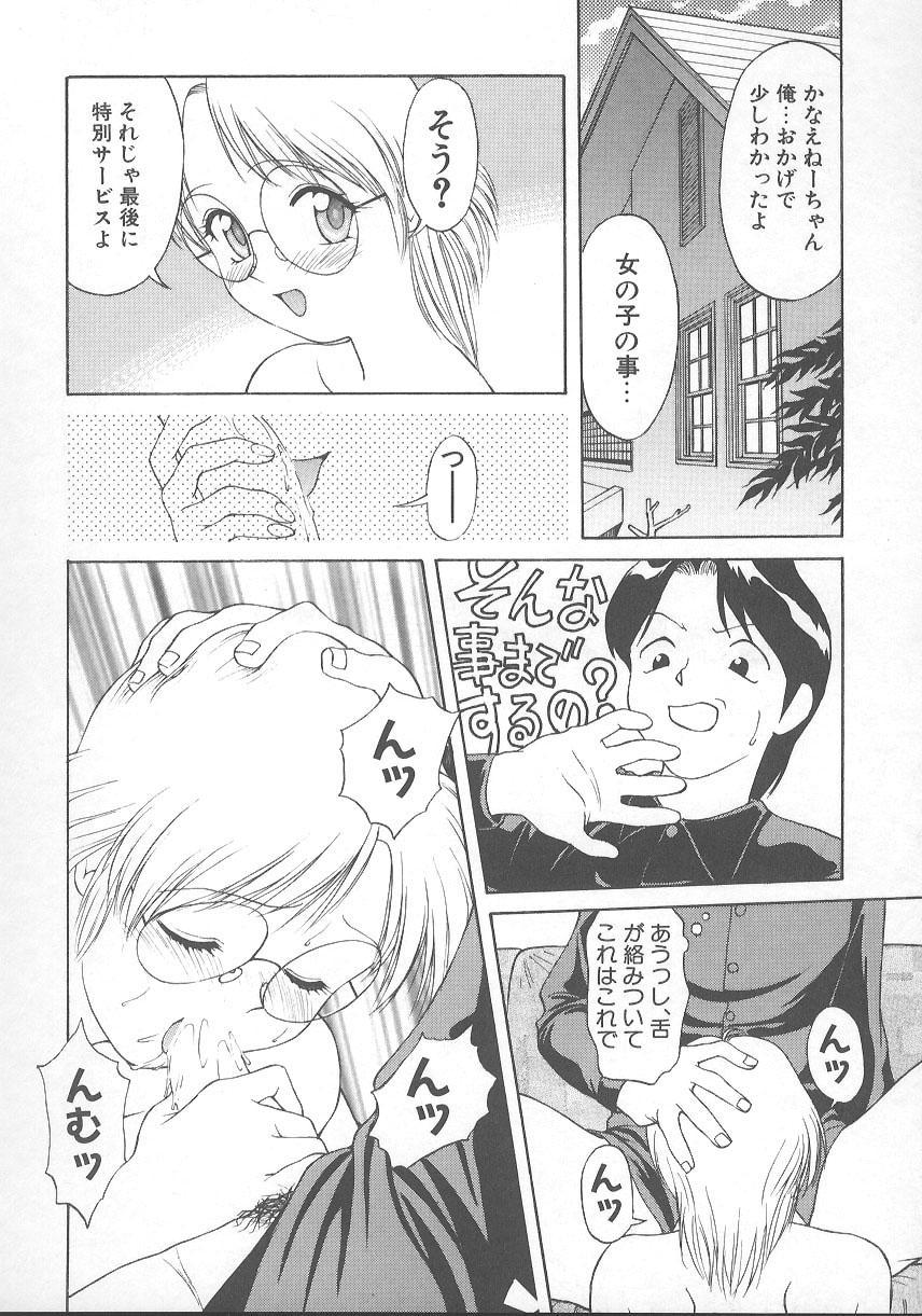 Kanae-chan ni Omakase! 38