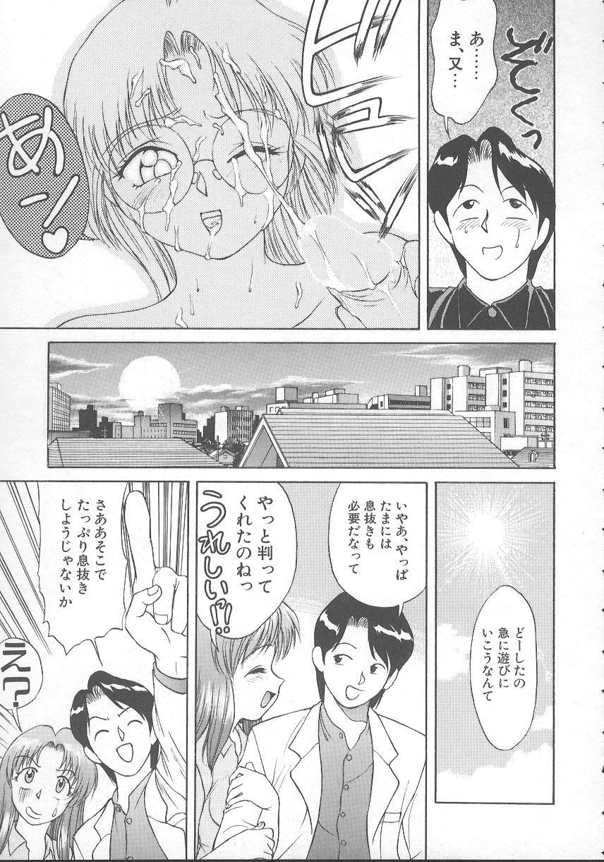 Kanae-chan ni Omakase! 39