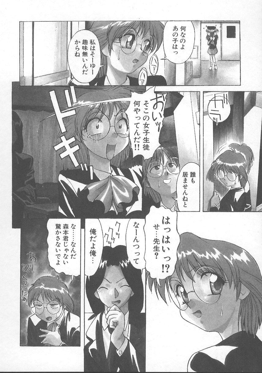 Kanae-chan ni Omakase! 44