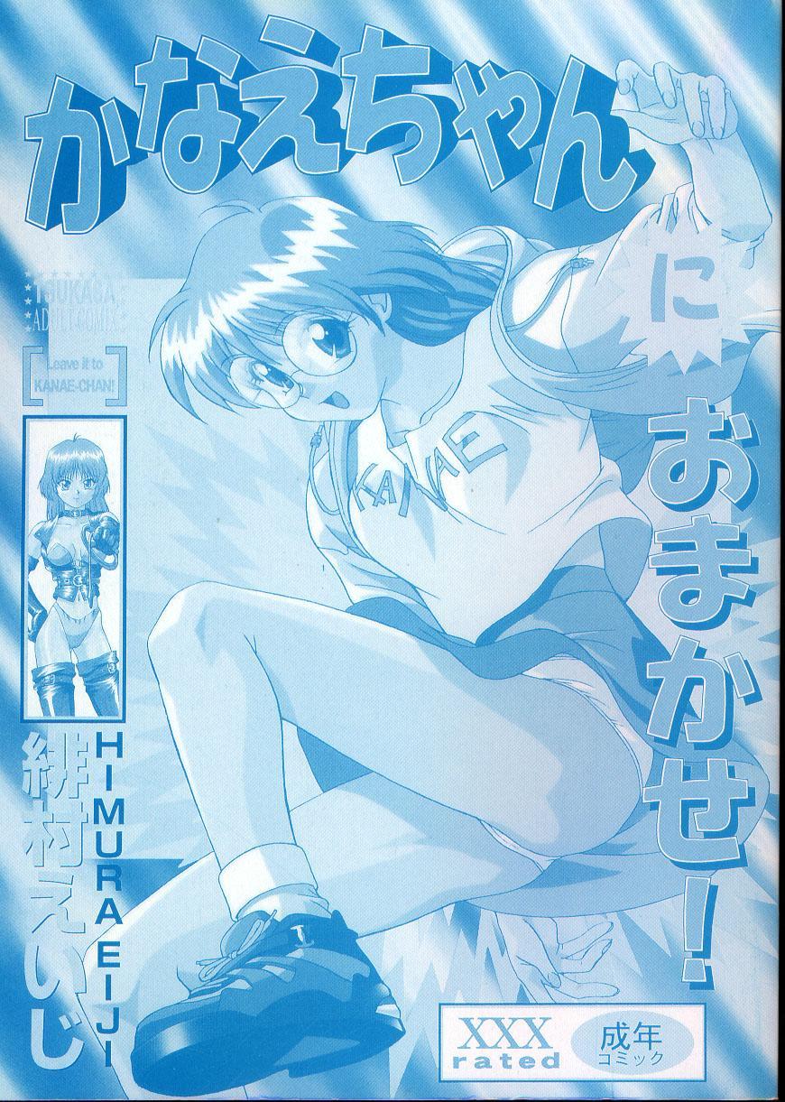 Kanae-chan ni Omakase! 4