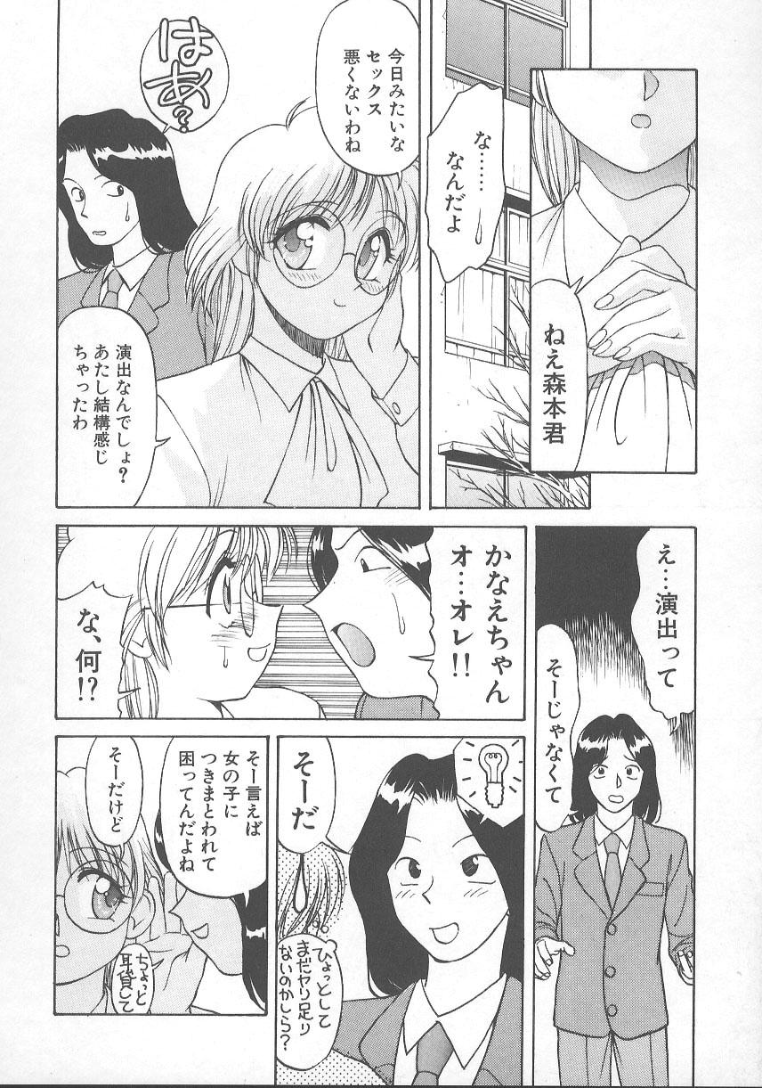 Kanae-chan ni Omakase! 50