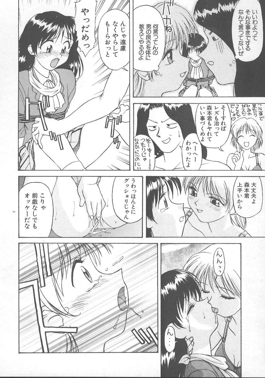 Kanae-chan ni Omakase! 58
