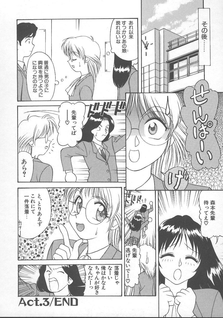 Kanae-chan ni Omakase! 60