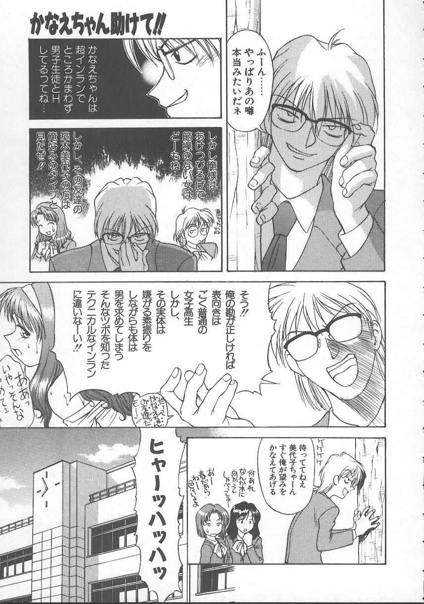 Kanae-chan ni Omakase! 63