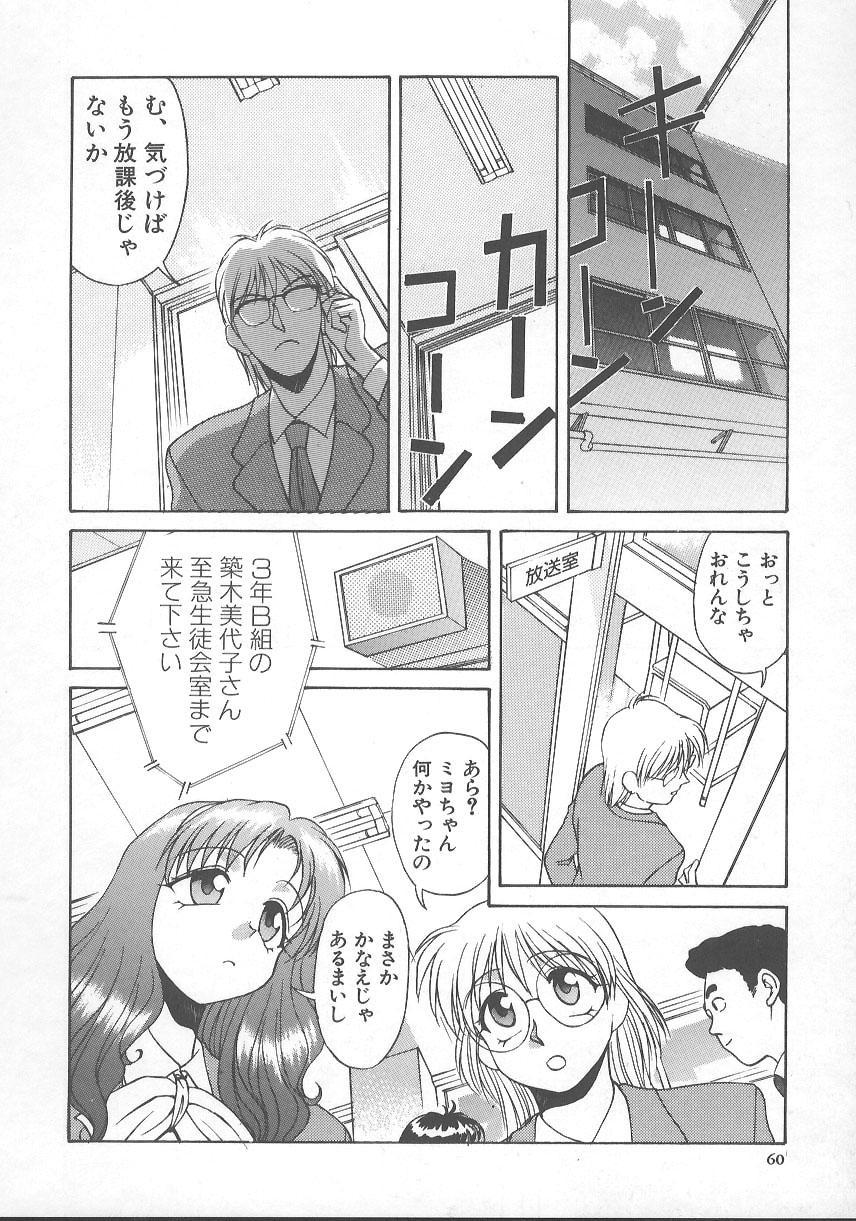 Kanae-chan ni Omakase! 64