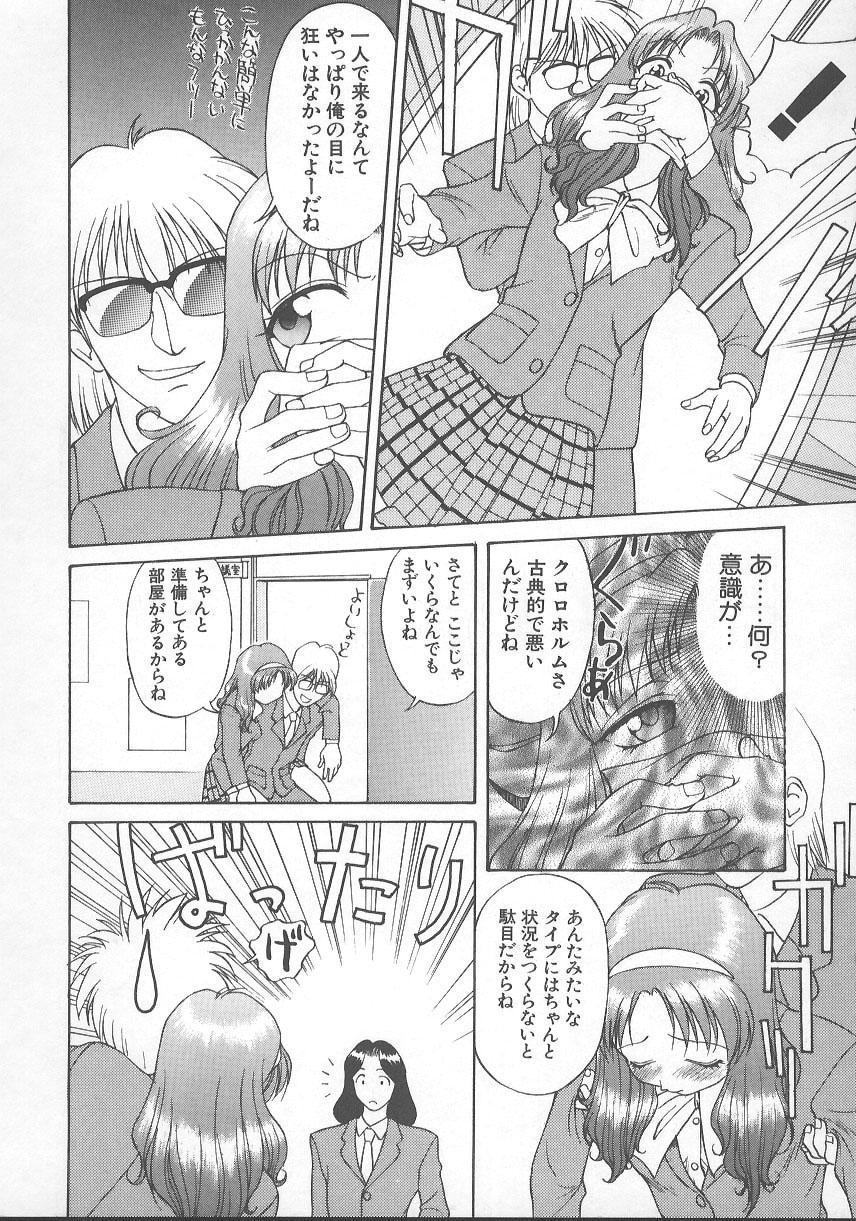 Kanae-chan ni Omakase! 66