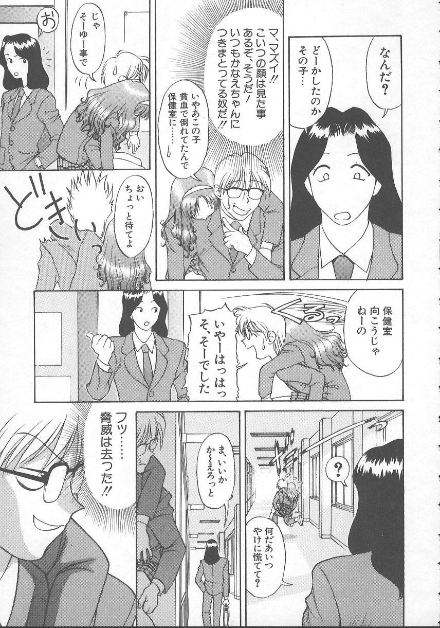 Kanae-chan ni Omakase! 67