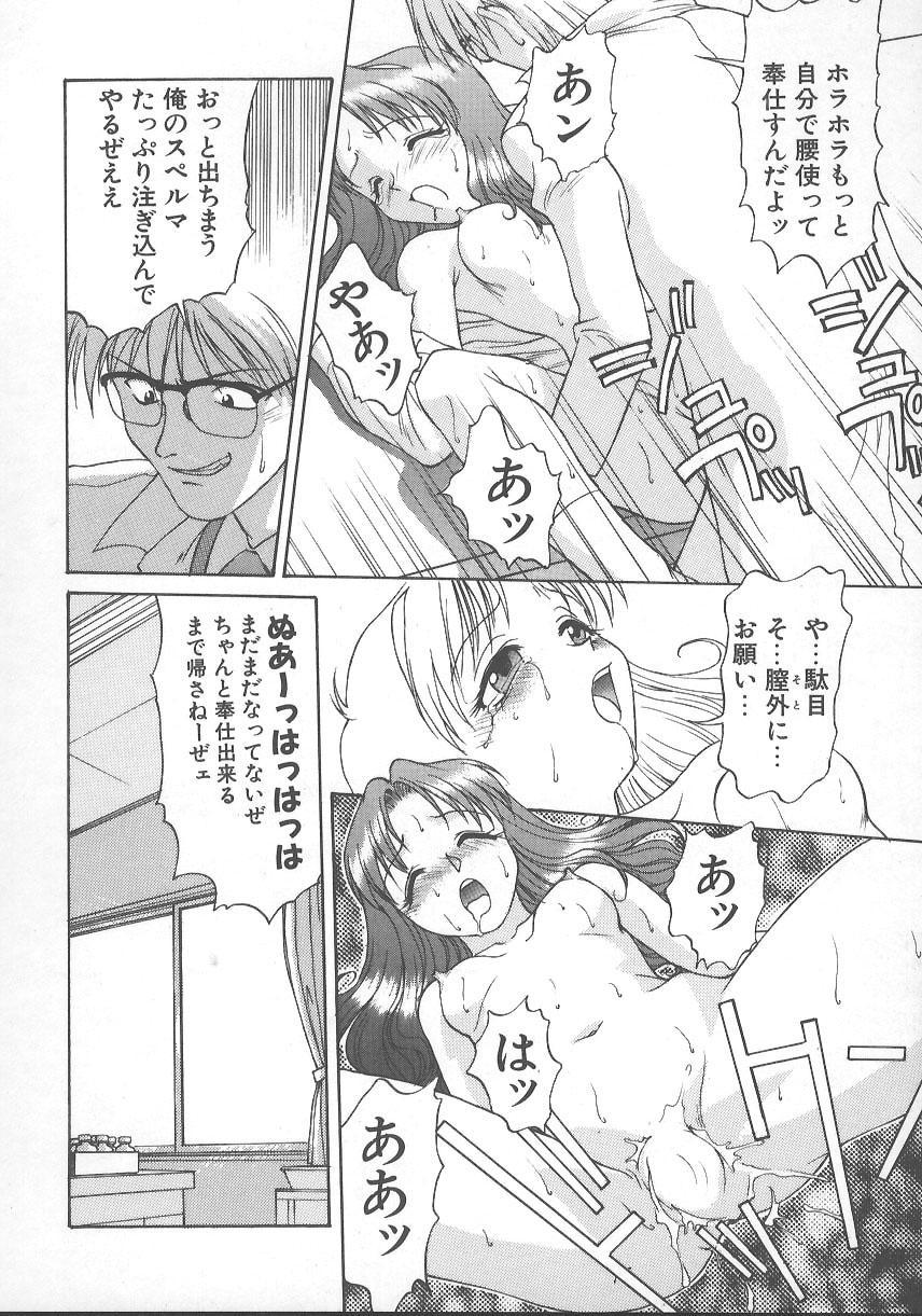 Kanae-chan ni Omakase! 72