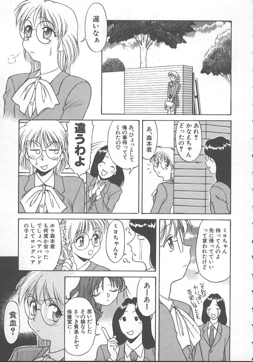 Kanae-chan ni Omakase! 73