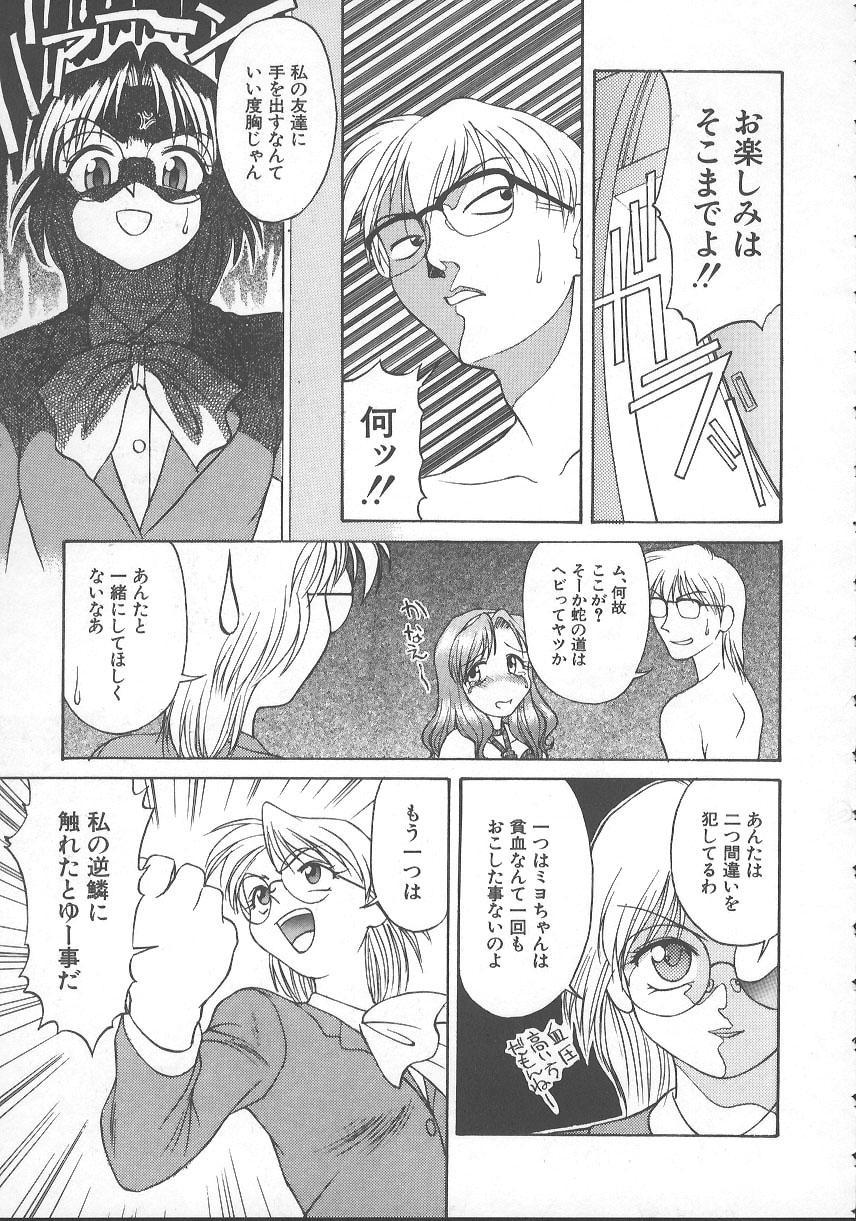 Kanae-chan ni Omakase! 75