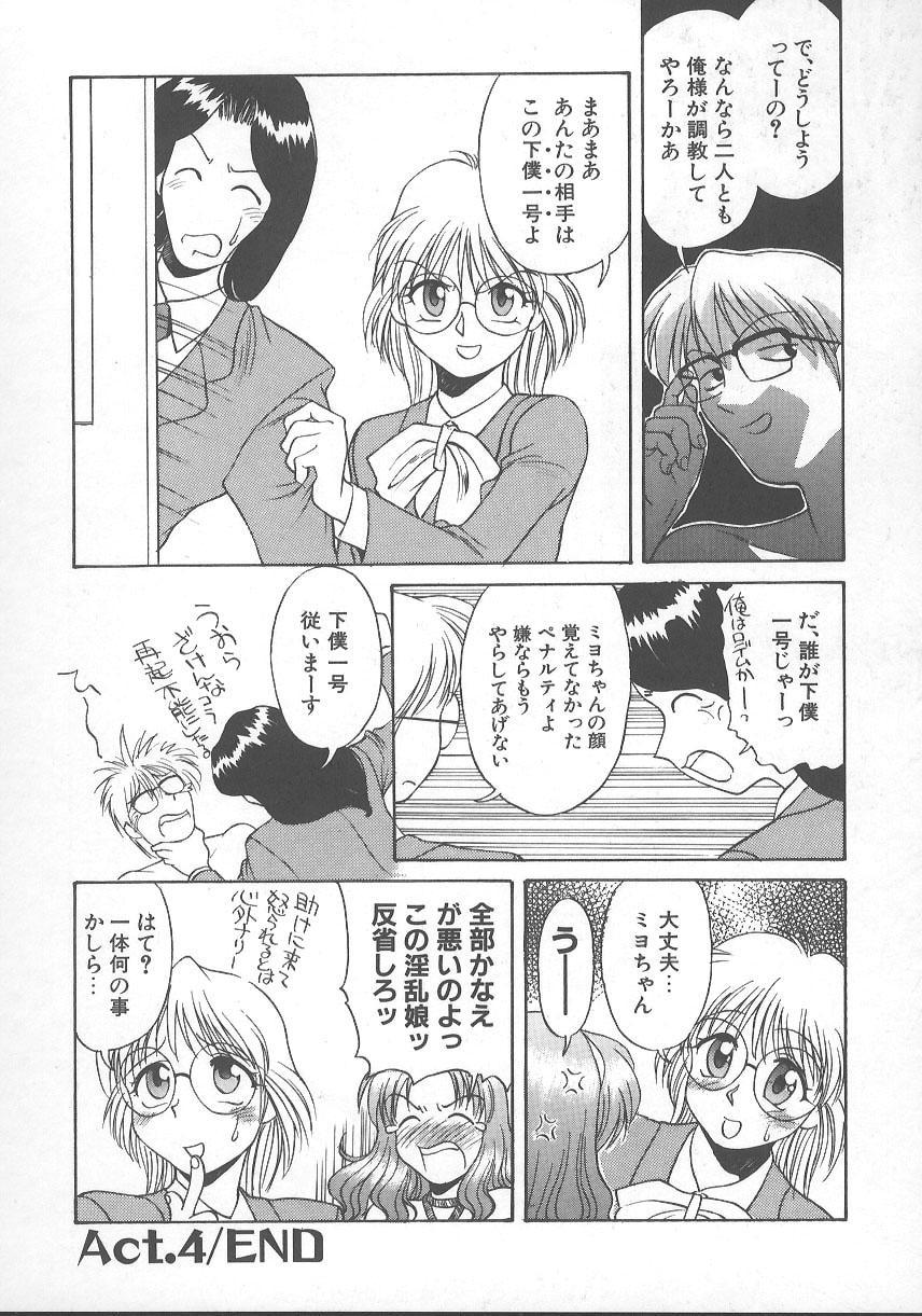 Kanae-chan ni Omakase! 76