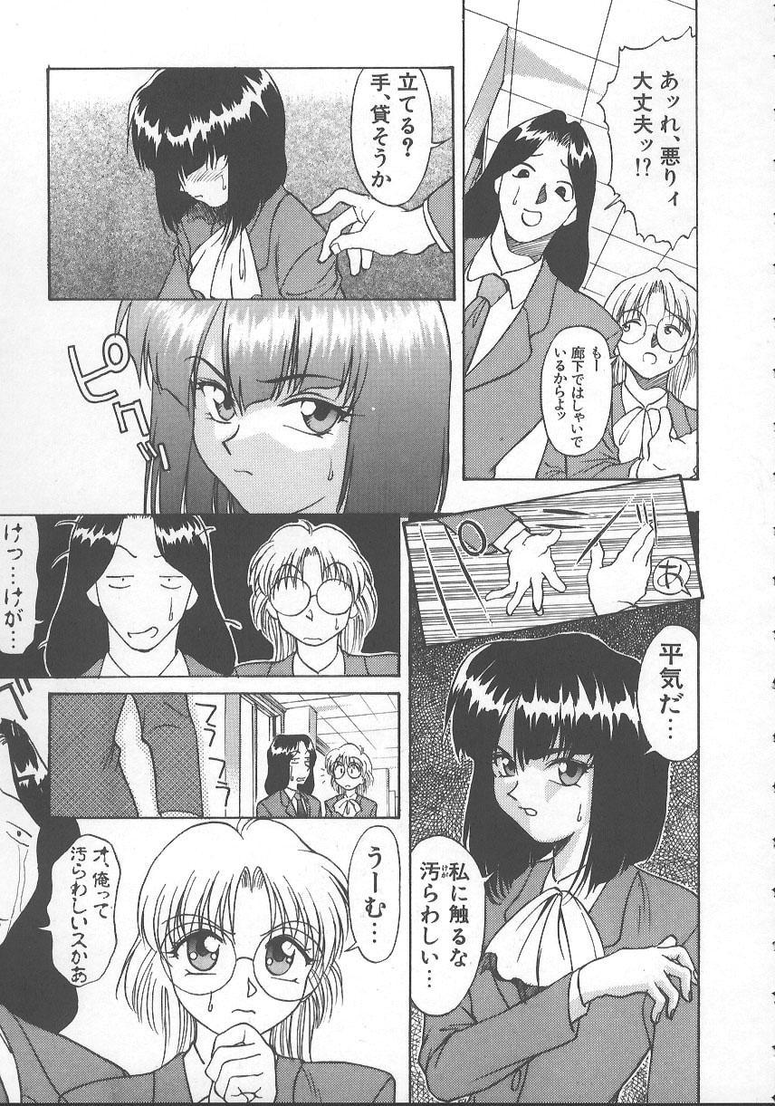 Kanae-chan ni Omakase! 79