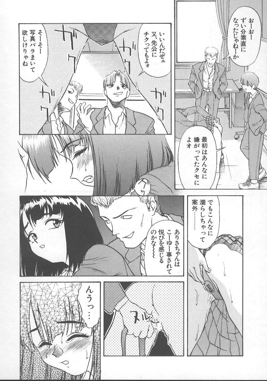 Kanae-chan ni Omakase! 82
