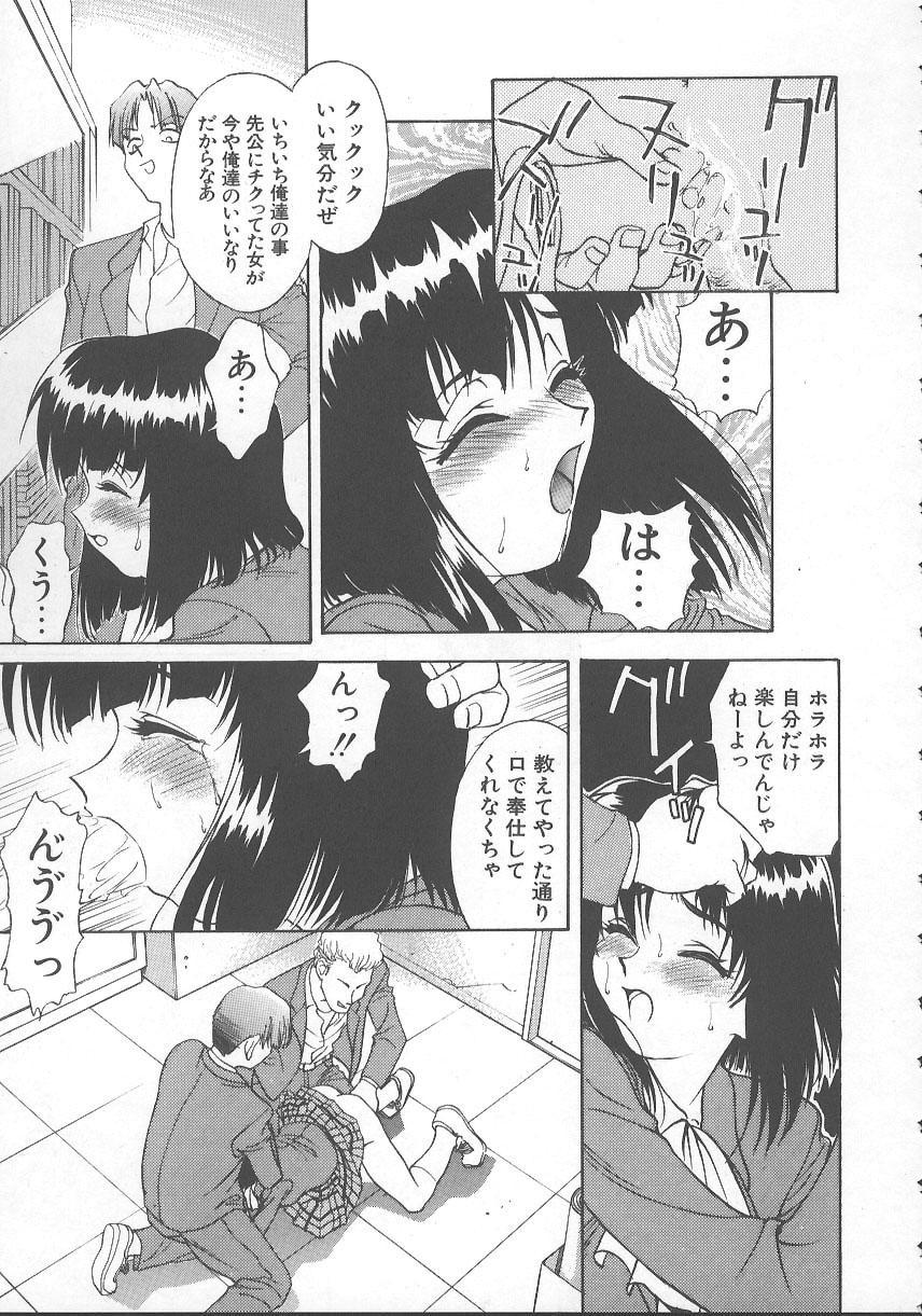 Kanae-chan ni Omakase! 83