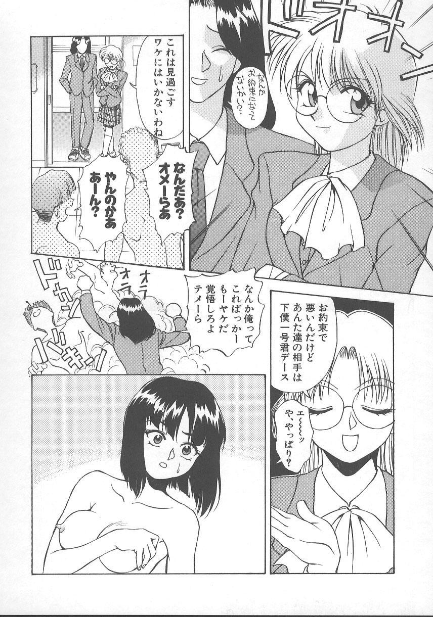Kanae-chan ni Omakase! 86