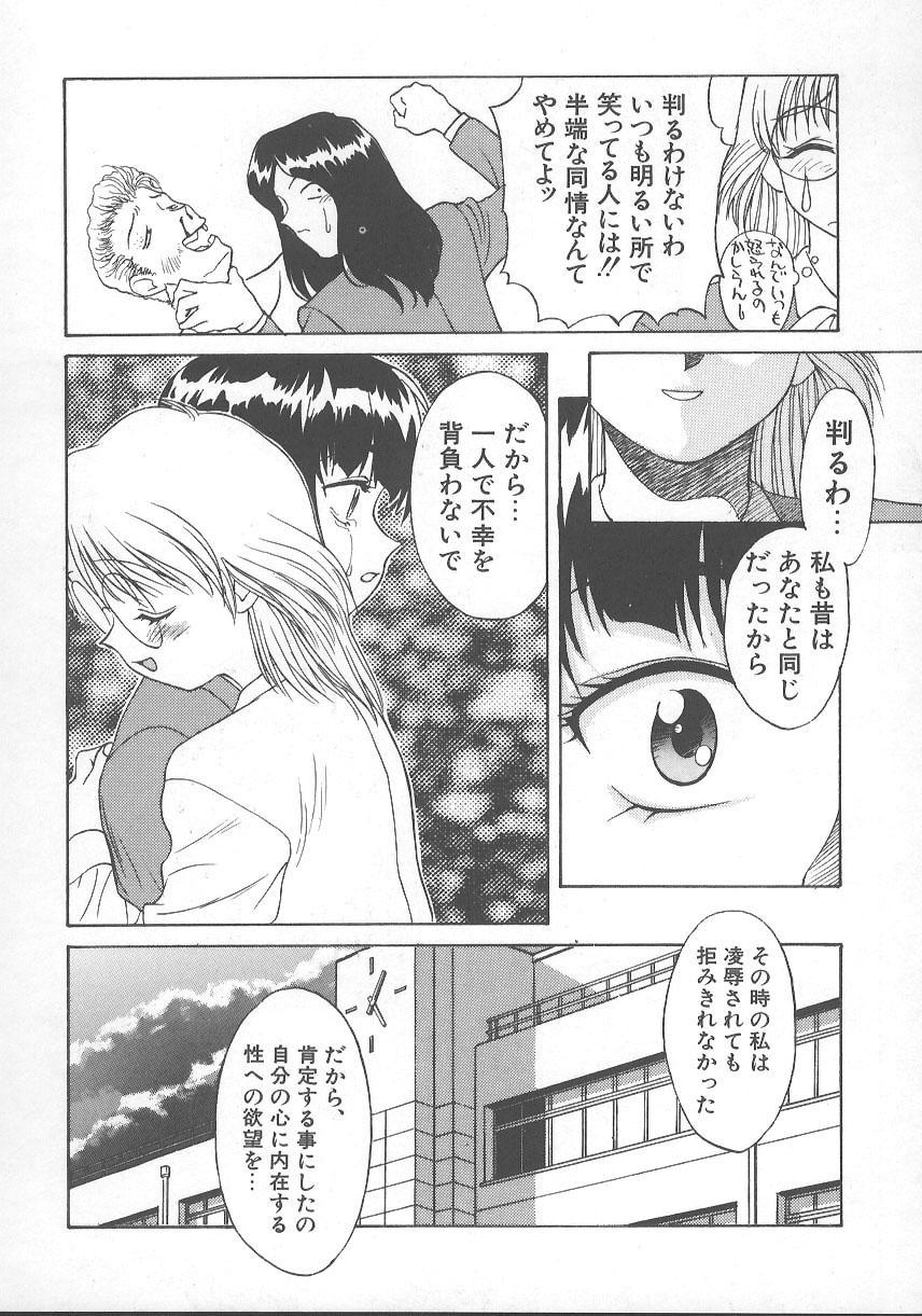 Kanae-chan ni Omakase! 88