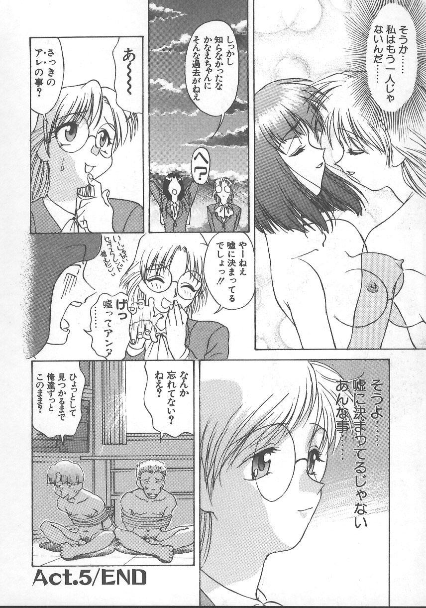 Kanae-chan ni Omakase! 92