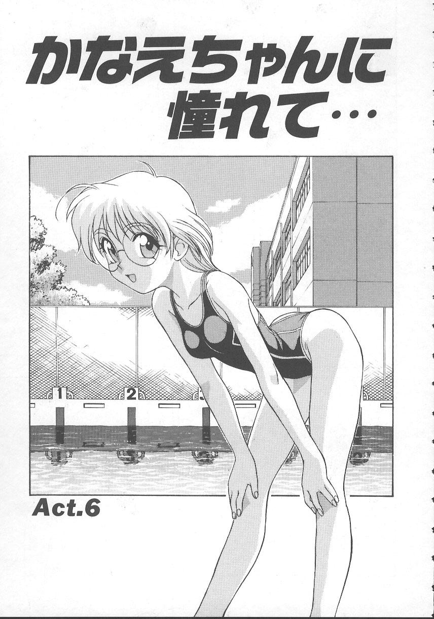Kanae-chan ni Omakase! 93