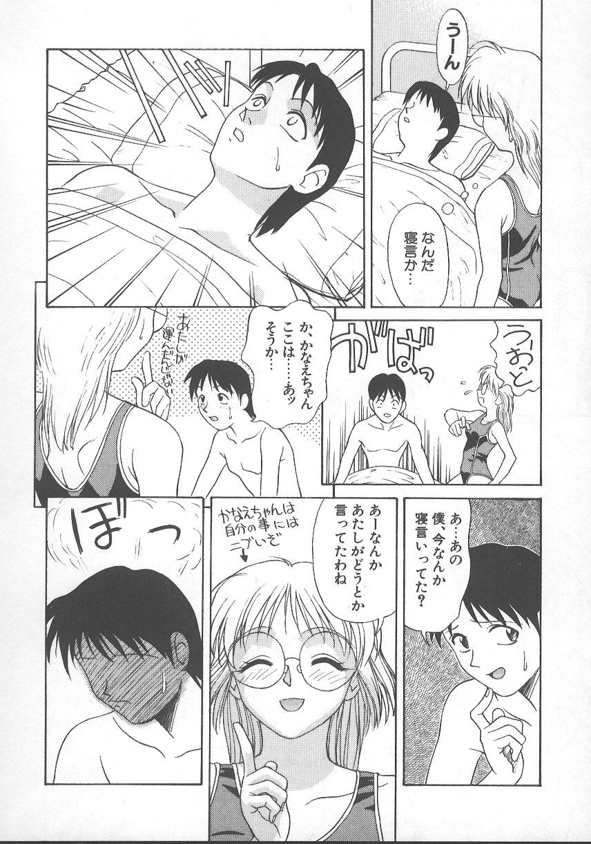 Kanae-chan ni Omakase! 98