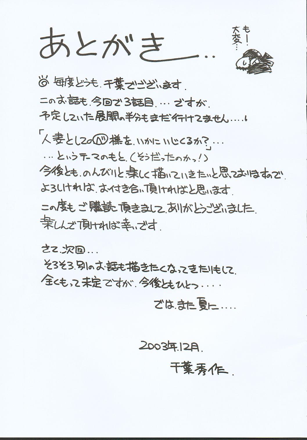 (C63) [CIRCLE OUTERWORLD (Chiba Shuusaku)] Midgard  (Ah! My Goddess) complete [eng] 105