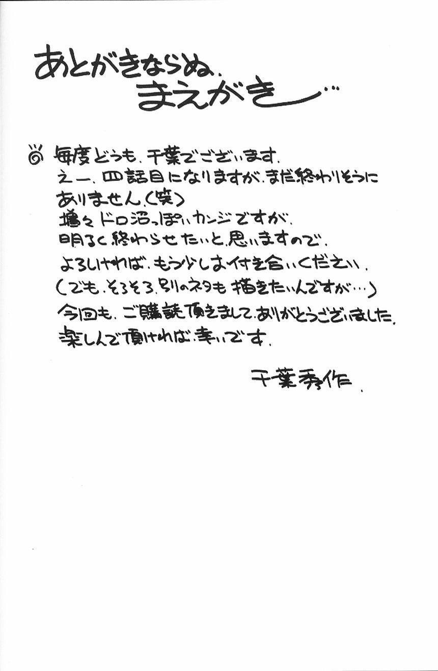 (C63) [CIRCLE OUTERWORLD (Chiba Shuusaku)] Midgard  (Ah! My Goddess) complete [eng] 110