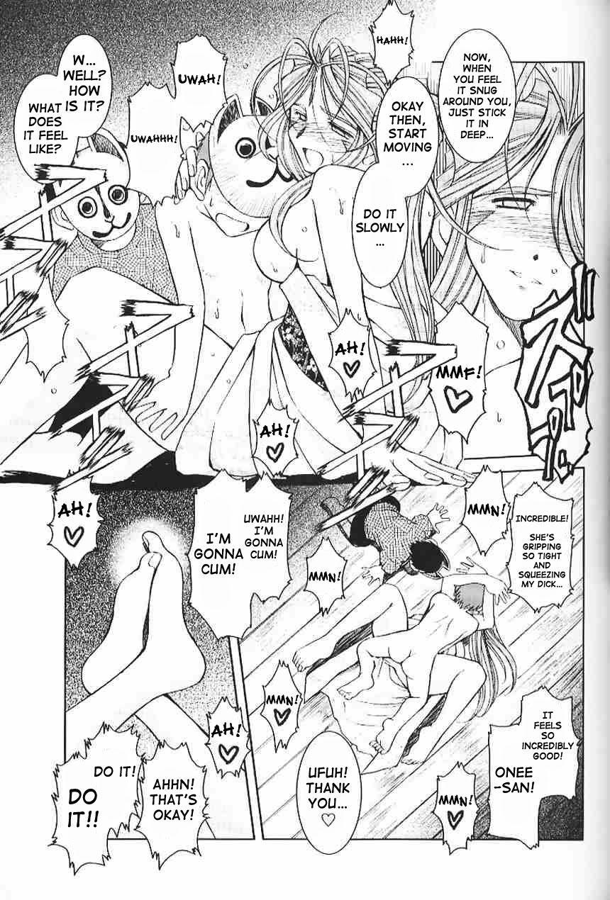 (C63) [CIRCLE OUTERWORLD (Chiba Shuusaku)] Midgard  (Ah! My Goddess) complete [eng] 123