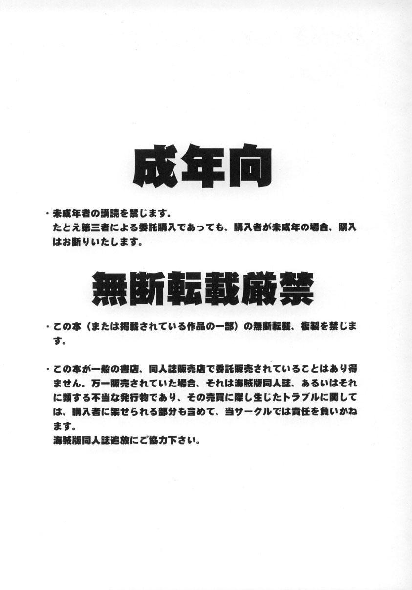 (C63) [CIRCLE OUTERWORLD (Chiba Shuusaku)] Midgard  (Ah! My Goddess) complete [eng] 1