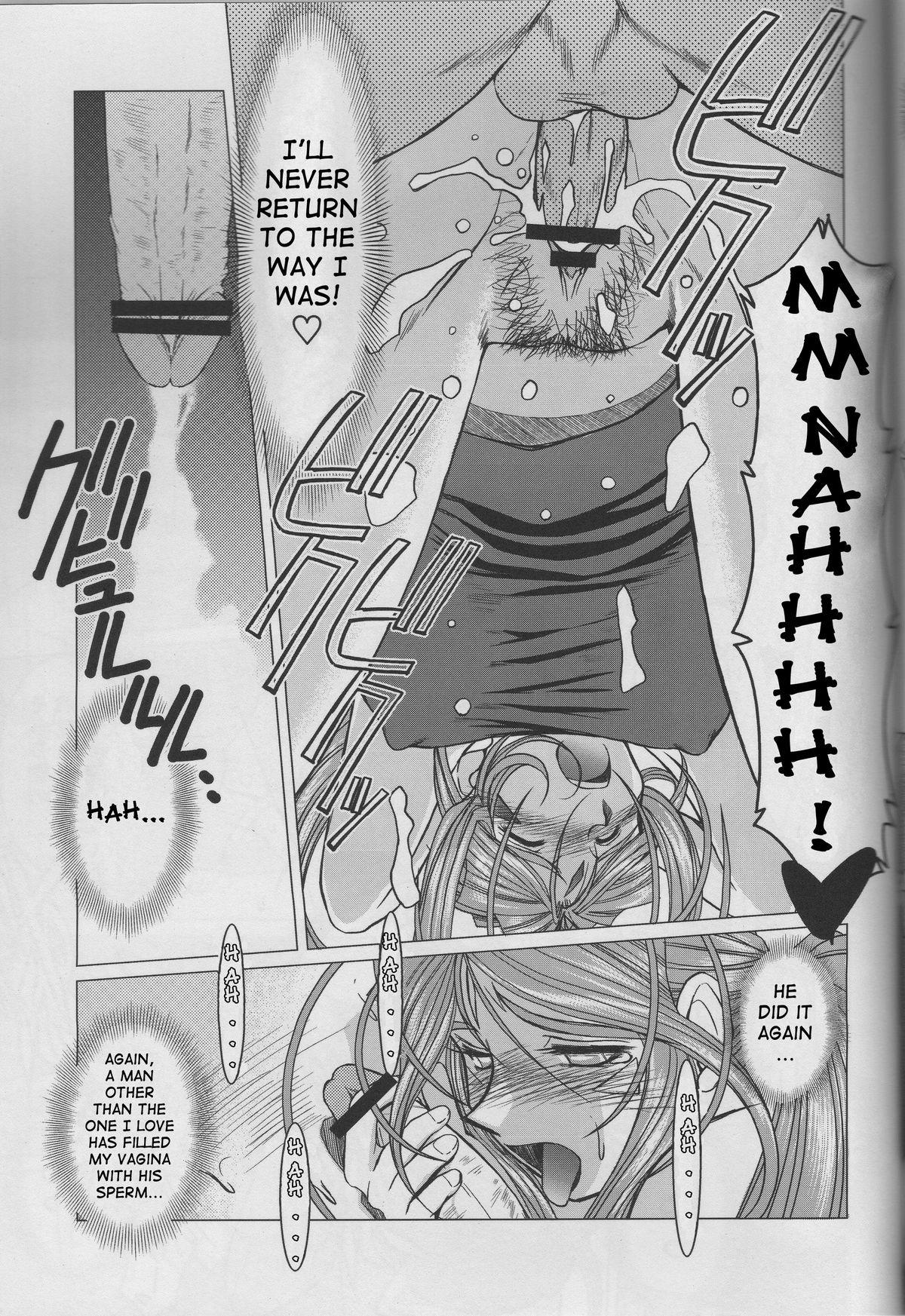 (C63) [CIRCLE OUTERWORLD (Chiba Shuusaku)] Midgard  (Ah! My Goddess) complete [eng] 216
