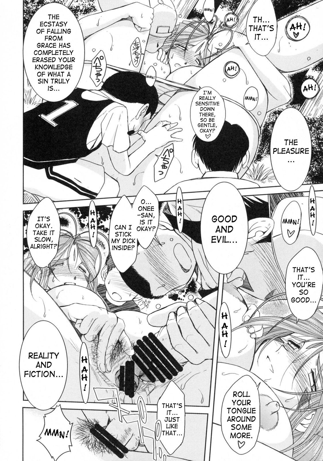 (C63) [CIRCLE OUTERWORLD (Chiba Shuusaku)] Midgard  (Ah! My Goddess) complete [eng] 241