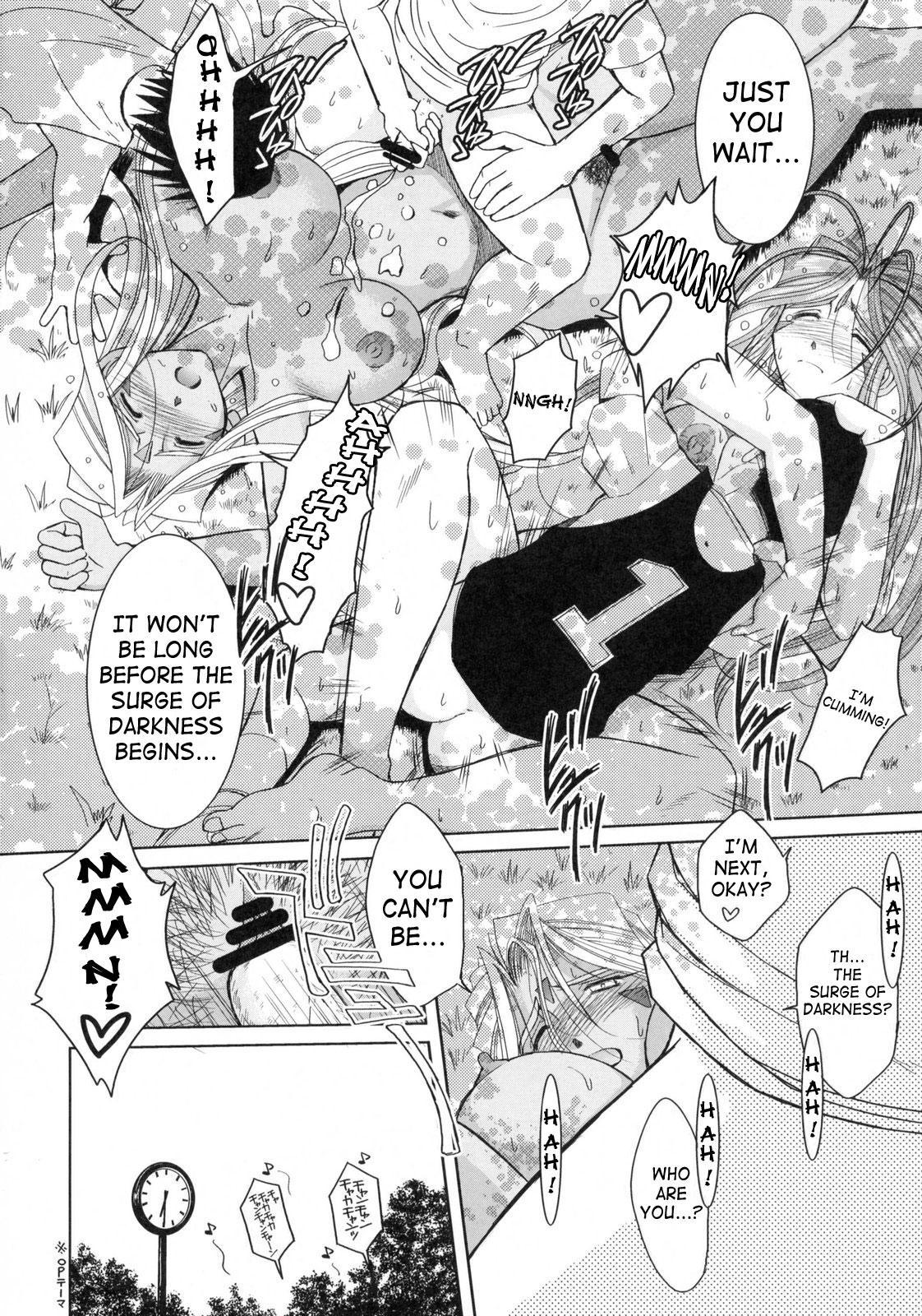 (C63) [CIRCLE OUTERWORLD (Chiba Shuusaku)] Midgard  (Ah! My Goddess) complete [eng] 243