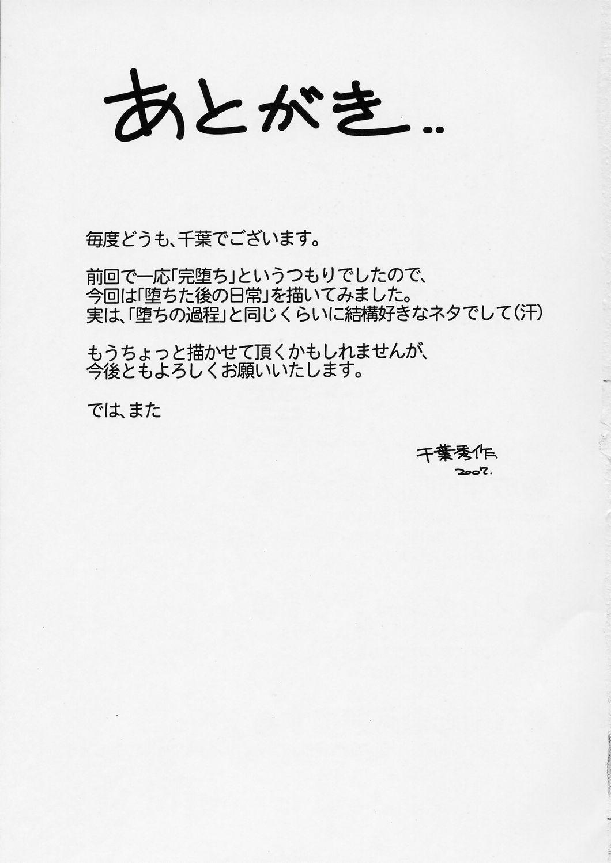 (C63) [CIRCLE OUTERWORLD (Chiba Shuusaku)] Midgard  (Ah! My Goddess) complete [eng] 288